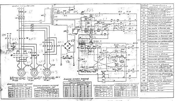 Электросхема фрезерного станка